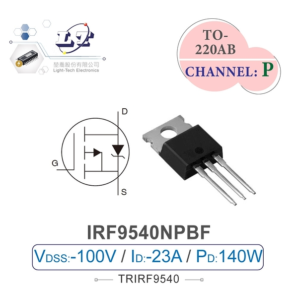 『堃邑Oget』IRF9540NPBF HEXFET Power MOSFET 場效電晶體 -100V/-23A/140W TO-220AB P-CHANNEL