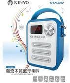 新竹【超人3C】KINYO BTS-692 潮流木質藍芽手提喇叭附贈遙控器/釣魚/露營/野營/烤肉/免持通話