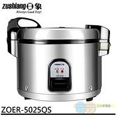 日象 立體保溫電子鍋(50碗飯) ZOER-5025QS