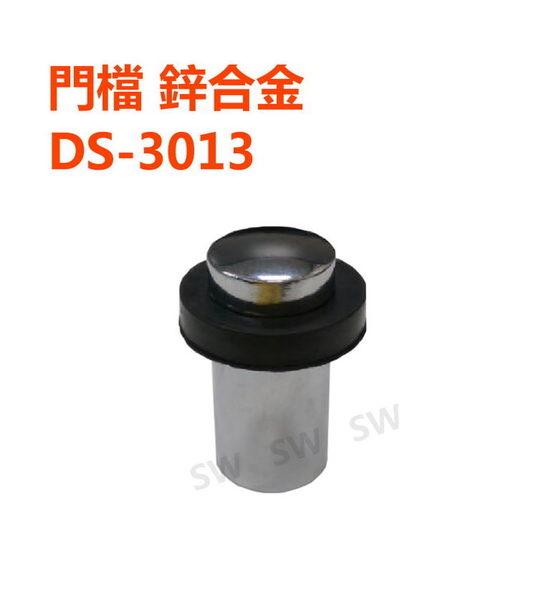 DS-3013 鋅合金門檔 銀色圓形門擋 304白鐵門檔 59.5*43mm 門止 門碰 門頂 戶檔 門擋 無磁戶擋