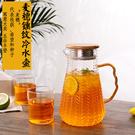 麥穗錘紋涼水壺1.5升大容量家用冷水壺耐熱玻璃茶水果汁紮壺 【母親節禮物】