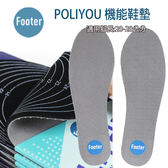 Footer POLIYOU 快乾 機能鞋墊 ;蝴蝶魚戶外用品