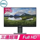 【南紡購物中心】DELL 戴爾 P2719H 27型 IPS超薄邊框螢幕《原廠三年保固》