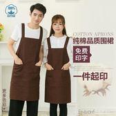 韓版時尚圍裙廚房服務員純棉做飯工作服女男防水圍腰定制LOGO 溫暖享家