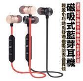 磁吸式 藍芽耳機 台灣公司可開發票 運動耳機 耳機 磁吸 無線耳機 Bluetooth 耳機
