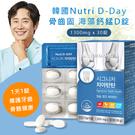 韓國Nutri D-Day 骨齒固 海藻鈣錳D錠/盒