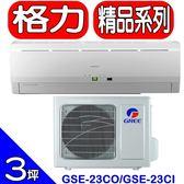 GREE格力【GSE-23CO/GSE-23CI】《變頻》分離式冷氣