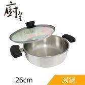 【廚皇】26公分五層雙耳湯鍋(VT-B526)