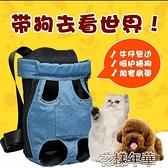 熱銷旅行外出便攜包寵物透氣貓狗雙肩包裝貓背帶胸前背后裝狗神器【3 快速出貨