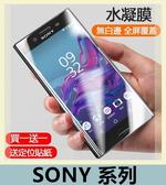 SONY 系列 水凝膜 10 XA XA2 XZ3 XZ2 XZs XA1 Plus ultra 全屏高清 滿版6D 防刮防指紋 螢幕保護膜
