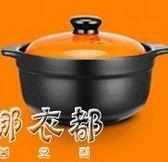砂鍋耐高溫養生湯煲陶瓷小沙鍋煲湯鍋燉鍋明火家用燃氣湯鍋  蓓娜衣都