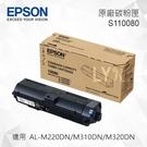 EPSON S110080 原廠碳粉匣 適用 AL-M220DN/M310DN/M320DN