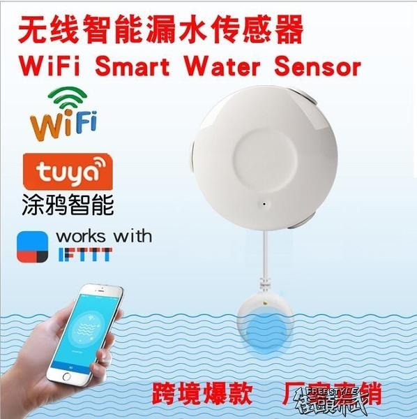 漏水報警器 水浸溢水傳感器Water Flood Sensor 【快速出貨】