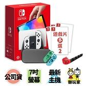 現貨 Nintendo Switch OLED主機+包+抗藍光貼+充電座+類比套件組+二片軟體 任天堂 一年保固