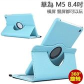 華為 HUAWEI MediaPad M5 8.4吋 保護套 華為M5 8.4 保護殼 荔枝紋 360°旋轉 支架 平板皮套丨麥麥3C