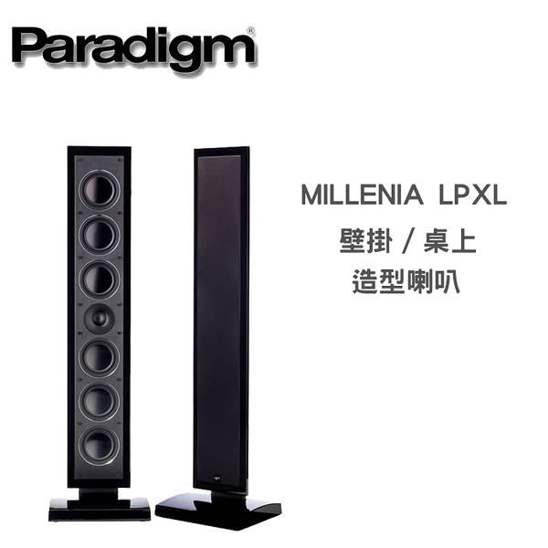 Paradigm 加拿大 Millenia LPXL 壁掛/桌上 造型喇叭【免運+公司貨保固】