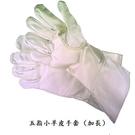 焊接五金網-焊接用手套 - 小羊皮手套 ...