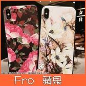 iPhone XS MAX XR iPhoneX i8 Plus i7 Plus 蘋果 手機殼 浮雕花彩繪殼 全包邊 軟殼 黑邊 保護殼