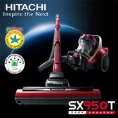 HITACHI 日立 極速渦輪增壓吸塵器 CVSX950T 炫麗紅 免紙袋 日本原裝進口