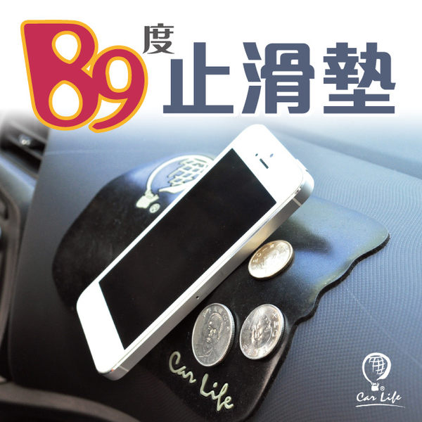 Car Life:: 汽車用品-89度止滑墊-(小:14X9cm)-1入/組~不思議的止滑~就像黏住了