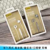 【妃航】Gjby GJ-375 半入耳式 耳機 3.5mm 接頭 高音質/立體聲/重低音 線控/麥克風 手機/平板