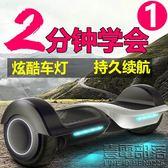 風爾特智慧電動兒童平衡車成人雙輪代步車兩輪體感扭扭車漂移車