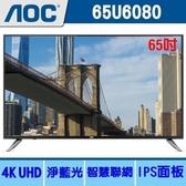 免運費 美國 AOC 65吋 淨藍光 4K UHD聯網 LED液晶 電視/顯示器+視訊盒 LE65U6080