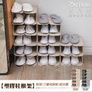 【班尼斯國際名床】~【塑膠鞋櫃架】鞋架/...