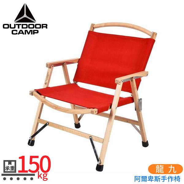 【OUTDOOR CAMP 龍九 阿爾卑斯手作椅(附袋)《玫瑰紅》】OD-501-01/導演椅/折疊椅/休閒椅