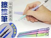 (12支/組)魔力中性擦擦筆0.38『贈』替換筆芯