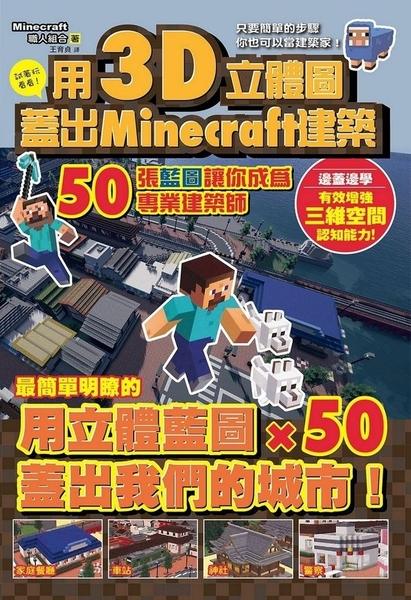 用3D立體圖蓋好Minecraft建築:50張藍圖讓你成為專業建築師【城邦讀書花園】