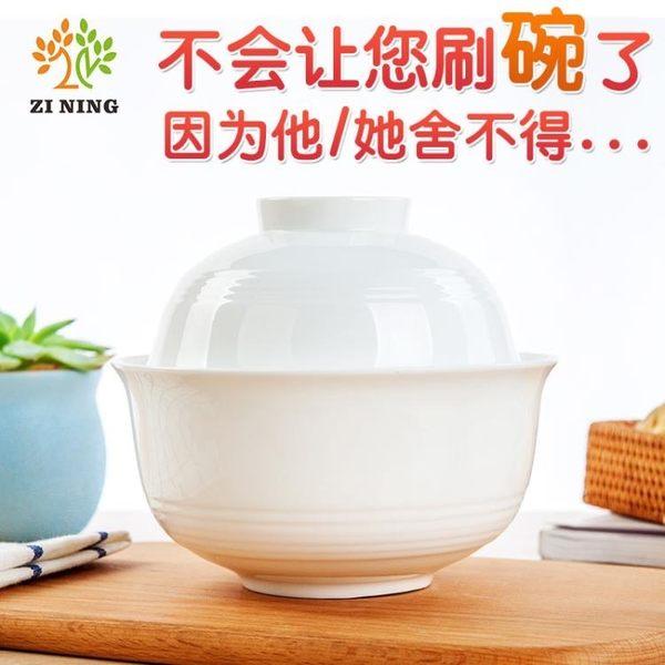 骨瓷泡面神器深夜食堂餐具陶瓷蒸碗帶蓋隔水燉蒸燉盅泡面碗煲湯碗