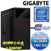 技嘉B250平台【沙崙戰車】Intel Celeron G3930雙核 電競機 現在買在送ODD光碟機【刷卡含稅價】