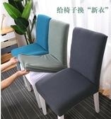 椅套   連體彈力椅套酒店餐廳飯店通用餐椅套餐桌椅子套罩布藝