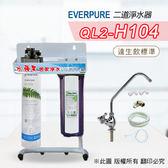 水蘋果居家淨水~快速到貨~免運費~Everpure美國原廠 H104二道立架型淨水器(自助型含全套配件)