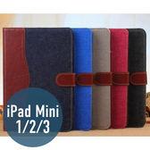 iPad mini 1/ 2 /3 牛仔撞色 插卡 相框 平板皮套 側翻 支架 保護套 手機套 手機殼 保護殼