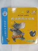 【書寶二手書T1/少年童書_BQR】轉個圈圈跳個舞_格林國際圖書有限公司企劃製作