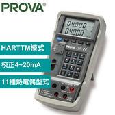 PROVA 131 ProcessDMM 多功能程控校正器+萬用電錶