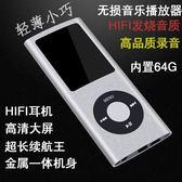 mp3 mp4播放器 迷你學生mp3有屏音樂隨身聽電子書 MP3錄音筆