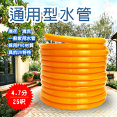 金德恩 台灣製造 25呎通用型水管隨機色
