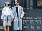 【贈收納袋】環保材質EVA 雨衣-時尚環保無毒透明 雨衣 雨鞋 雨傘 風衣 鞋套 雨鞋【DE051】