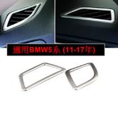 BMW 空調風口裝飾貼 520I 523I 528I 530D M5 F07 F10 F11 GT 沂軒精品 A0365
