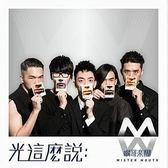 嘴哥樂團 光這麼說 CD Mister Mouth Lights Will Tell 免運 (購潮8)