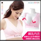孕婦無鋼圈純棉背心式交叉哺乳內衣 胸罩