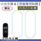 【贈品】小米手環4 原廠專用 螢幕保護貼膜(2片裝)