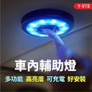 車內輔助燈-圓形Y-978 LED 照明 車內輔助燈