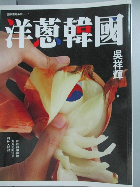 【書寶二手書T8/地理_WGS】洋蔥韓國_吳祥輝