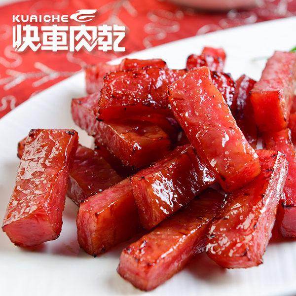 【快車肉乾】A11招牌特厚蜜汁肉乾 「真空包裝★獨立小包裝」
