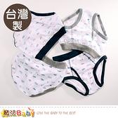 男童內褲(4件一組) 台灣製舒適純棉三角內褲 魔法Baby