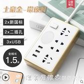 多功能插座轉換器帶usb插板家用插線板夜燈面板多孔充電插排插頭【美眉新品】